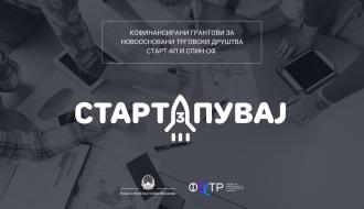 Јавен конкурс за инструмент за поддршка: Кофинанисрани грантови за новоосновани трговски друштва старт-ап и спин-оф - СТАРТАПУВАЈ 3!